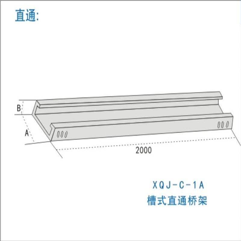海南电缆桥架(槽式直通)