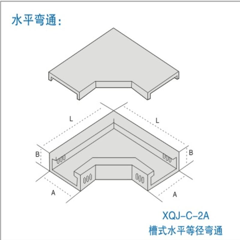 海南电缆桥架(槽式弯通)
