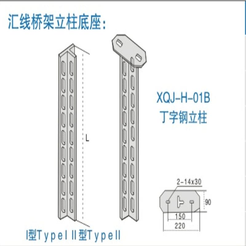 电缆桥架(立柱底座)