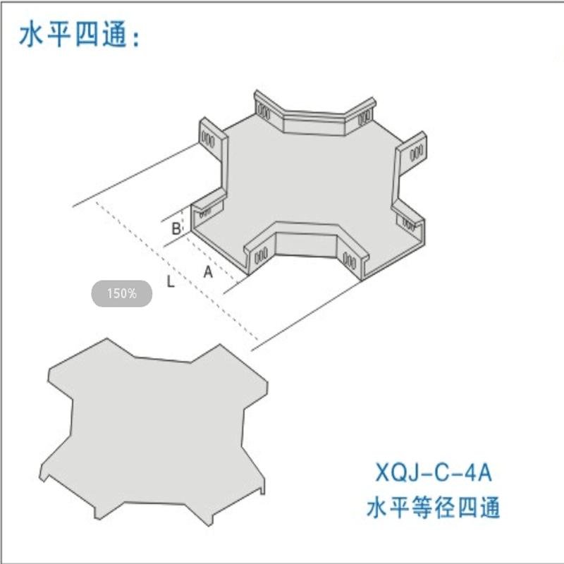 海南电缆桥架(水平四通)